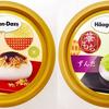 【ハーゲンダッツ】華もちシリーズ2019年版!あの美味な「もち」はナニモノ…?実食レポート