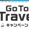 「Go Toトラベルキャンペーン」7月22日から先行実施!