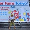 2016夏の思い出その2「Maker Faire Tokyo 2016」