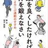 本棚:『頭を良くしたければ体を鍛えなさい』