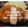 【池袋東口】とんかつ「君に、揚げる」レポ!ブランド豚を手軽な値段で食べれる名店。