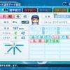 片柳小春(投手)