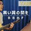 【TAB譜】黒い翼の間を / BBHF【弾き語り】