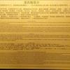 世界遺産・清西陵と、ラストエンペラー溥儀のお墓へ