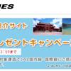 JAL 社員からの紹介でeJALポイントゲット