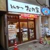 とんかつ松乃家 川崎銀座街店