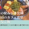 【玉野市ランチ】みやま公園、深山のカフェ食堂であなごめし!子供椅子あり。