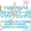 山葵ちゃんフリー素材絵アイディアコンテスト