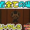 にんじゃやしき 忍者 全ての場所 (oedoランド) 【ペーパーマリオ オリガミキング】 #36