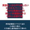勉強法:総理通訳の外国語勉強法/強烈な目的意識