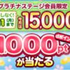 【5月プラチナクーポン】(dポイント)毎月チェック!dポイント1,000ポイントが、抽選で15,000名に当たる!プラチナステージの方は応募を忘れずに!