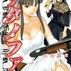サタノファニ / 山田恵庸(3)、新加入の姉妹が加わって5人一組の花嫁争奪戦がスタート