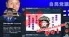 球団にも迷惑千万!ネトウヨの「日ハムデマ」 - 名護市長選挙、自公推薦「とぐち武豊」応援の手登根安則が醸造する根も葉もないデマと、それを拡散する那覇市議の大山たかお