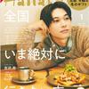 【吉沢亮◆雑誌◆2018年11月 12月◆内容◆まとめ】