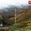 【北関東】那須岳、深い霧に包まれた紅葉の那須を歩く、ガスと紅葉と火山の旅
