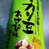 わさび味のイカリ豆