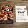 [二子玉川]今話題の映画 東野圭吾さん原作の「マスカレード・ホテル」を観てきました。