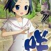 咲-saki- 第7巻