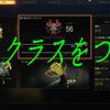【COD BO4】強いカスタムクラスを作成する【講座】