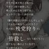 【シノアリス】 現実篇 シンデレラの書 四章 ストーリー ※ネタバレ注意