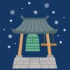 2019年の終わりと新年へ~年越しのご挨拶~