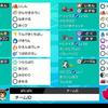 【ポケモン剣盾】S6の構築と感想(日記)