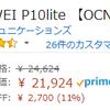 P10 liteがAmazonで2.2万円!セール開催中!!