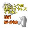 音楽プレーヤー内蔵の完全ワイヤレスイヤホンSONY WF-SP900