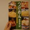 幻の名店KINGKONGのトロフルつけ麺を再現したい(前編)