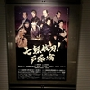 舞台『七転抜刀!戸塚宿』を観劇した感想(ネタバレあり)