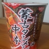 カップ麺の「蒙古タンメン中本」を食する