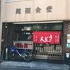 岐阜県観光大使のお店情報~オシャレスポットの玄関口、老舗食堂~