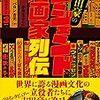 【読書感想】吉田豪のレジェンド漫画家列伝 ☆☆☆☆