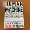 「PCは使ったことないけど、判断はできる」とか、ありえんって:読書録「HUMAN+MACHINE」