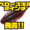 【GEECRACK】シリーズ最小モデルのギル型ワーム「ベローズギル2インチ」発売!