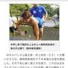 本日まで、恒例の熱海合宿。「井上尚弥」プロボクシング世界チャンピオンは最強。3階級制覇/16戦16勝14KO。日本中の選手を熱海の「自然科学×貸切民泊」で強くなるお手伝い。
