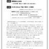 10/3作業所交流広場(仮・限定非公開)のお報せ