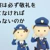 警察官は必ず敬礼を返さなければならないのか、ぼくらはみんな歴史の中を生きている
