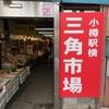 北海道・小樽三角市場|年中無休|営業時間6:00~17:00|JR小樽駅隣(徒歩1分)|2019年夏
