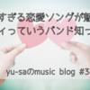 【エモすぎる恋愛ソング】マルシィってどんなバンド?wiki風に徹底解説!