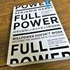 『FULL POWER』の感想とまとめ。環境次第でやる気は変化する!