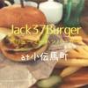 小伝馬町のハンバーガー「Jack37Burger(ジャックサンナナバーガー)」は雰囲気のいいお店でした!