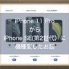 iPhone 11 ProからiPhone SE(第2世代)に機種変したお話!切り替えた理由と使用感などの違いを書きます!