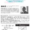7月13日(土)K's Point森本武トーク 『暮らしほど偉大な芸術はない  芸術という「力」を考える』