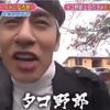 KAT-TUN活動再開についての本音