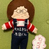 本田くんと時計とお魚ちゃん