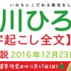 【文字起こし全文】 国立市長選挙 小川ひろみ候補 街頭演説 (2016.12.23)