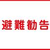 人吉市は市内全域の1万5525世帯の3万2664人に避難勧告!人吉市を流れる胸川では『氾濫危険水位』を超える!!