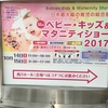 【育児日記31】保育園見学とベビーキッズ&マタニティショーに行ったよ!【tori-chan】