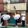 『うどん慎』並んで食べる価値がある極上うどん!- 東京 / 新宿